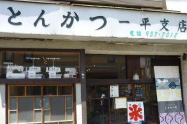 とんかつ屋を古民家カフェに改装して外国人集客/シーナと一平