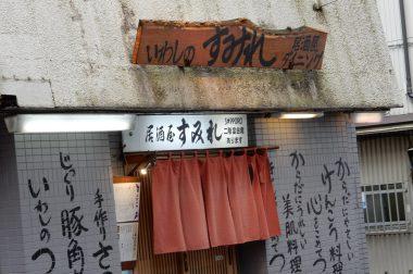 青魚料理「すみれ」