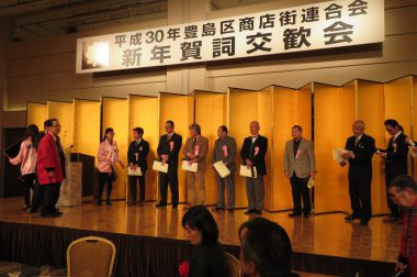 地域・おもしろマーケティング大賞表彰式