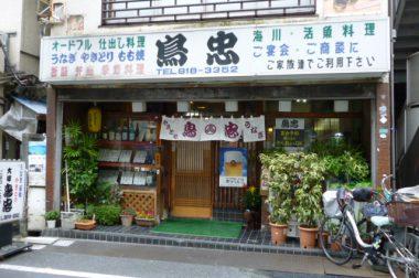 吉田類酒場放浪記で紹介/大塚鳥忠