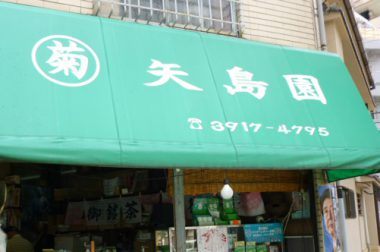 冷凍焼きいもは大塚名物/お茶の矢島園
