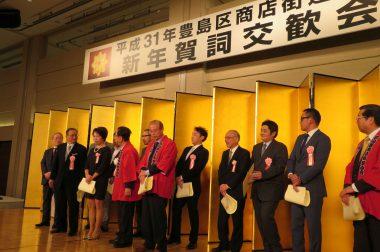 地域・おもしろマーケティング大賞表彰式 H31年