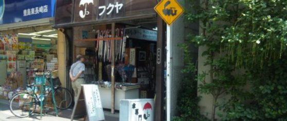 昭和9年創業の老舗洋傘店/フクヤ洋傘店