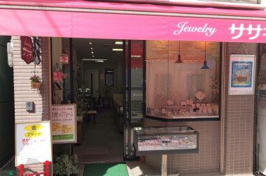 手造りオリジナルジュエリーの店/ジュエリーササキ