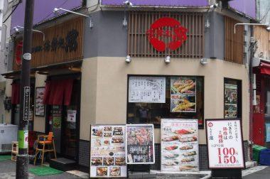 ニュースタイルの江戸前寿司店/海鮮処 常