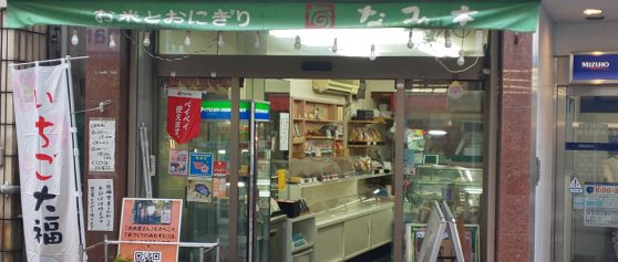 椎名町のお米屋さん|並木米穀店