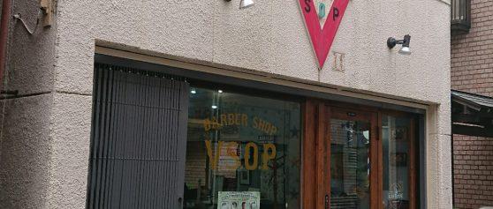 理髪店V.S.O.P BARBER SHOP