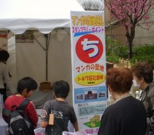 記念碑「トキワ荘のヒーローたち」完成除幕式報告4