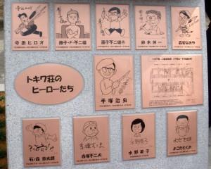 記念碑「トキワ荘のヒーローたち」完成除幕式報告1