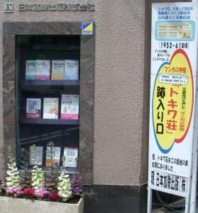 記念碑「トキワ荘のヒーローたち」完成除幕式報告3