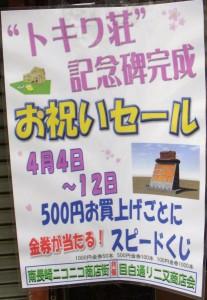 トキワ荘記念碑完成記念チラシ