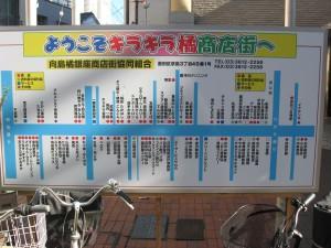 キラキラ橘商店街報告写真4