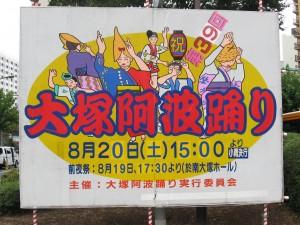 第39回東京大塚阿波踊り大会写真1