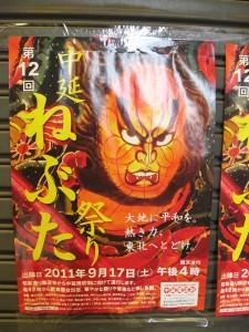 ねぶた祭りポスター