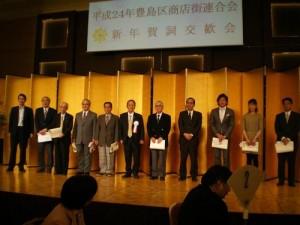 地域・おもしろマーケティング大賞表彰式(H24年)6