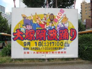 第40回東京大塚阿波踊り大会写真2