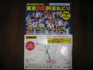 第40回東京大塚阿波踊り大会写真1