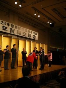 地域・おもしろマーケティング大賞表彰式(H25年)1