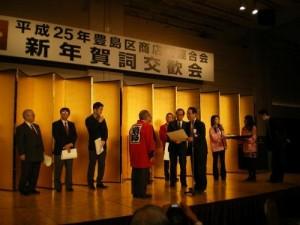 地域・おもしろマーケティング大賞表彰式(H25年)2