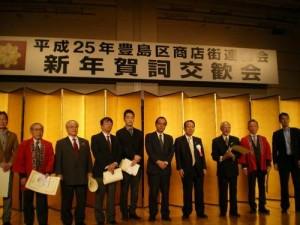 地域・おもしろマーケティング大賞表彰式(H25年)3