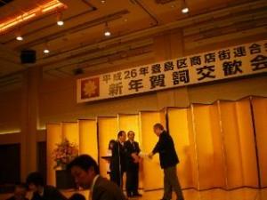 地域・おもしろマーケティング大賞表彰式(H26年)1