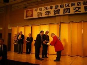 地域・おもしろマーケティング大賞表彰式(H26年)2