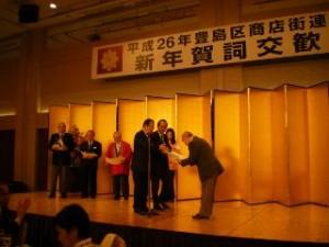 地域・おもしろマーケティング大賞表彰式(H26年)3