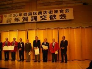 地域・おもしろマーケティング大賞表彰式(H26年)4