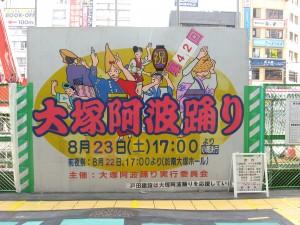 第42回東京大塚阿波踊り大会写真1
