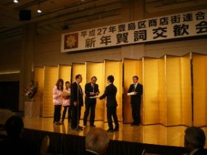 地域・おもしろマーケティング大賞表彰式(H27年)2