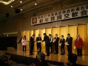 地域・おもしろマーケティング大賞表彰式(H27年)3