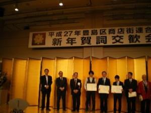 地域・おもしろマーケティング大賞表彰式(H27年)4