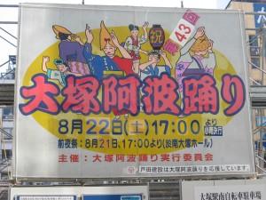第43回東京大塚阿波踊り大会写真1
